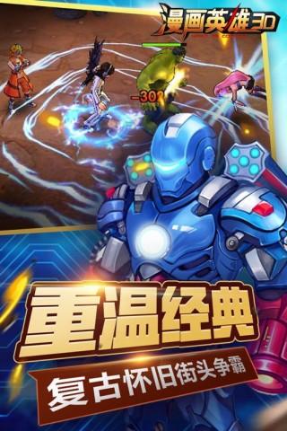 漫画英雄3D正版ios苹果版截图(2)
