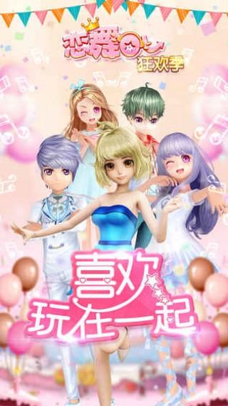 恋舞OL截图(1)