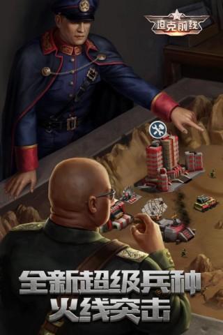 坦克前线帝国OL手游内购修改版截图(1)