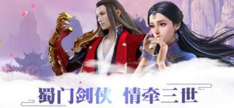 蜀门剑侠-全新RPG仙侠手游截图(1)