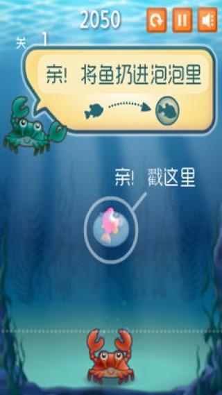 泡泡斗鱼截图(1)