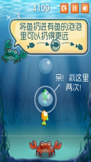 泡泡斗鱼截图(4)