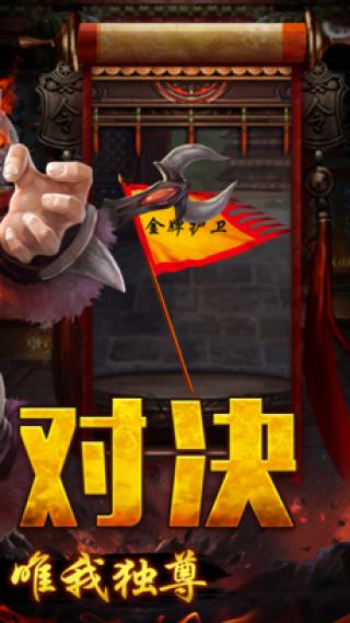 王者契约-经典怀旧传世归来截图(2)