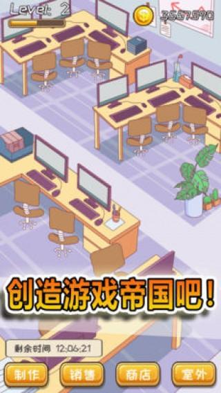 游戏开发 发展我的游戏世界截图(1)