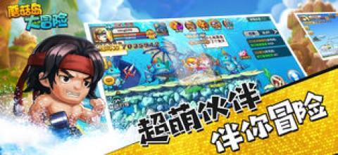 蘑菇岛大冒险-梦幻冒险对战手游截图(5)