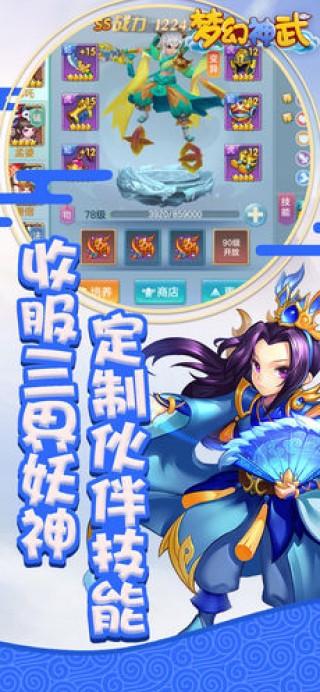 梦幻神武-寻仙问道回合制手游截图(4)