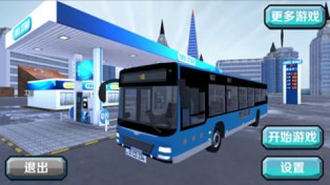 公交车游戏:3d大巴车开车游戏截图(1)