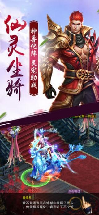 修仙奇迹青云志截图(2)