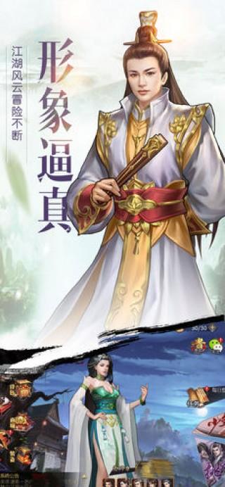 风流剑侠 - 飞刀又见飞刀截图(4)