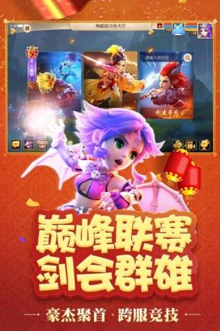 梦幻西游私服免费版安卓版截图(4)