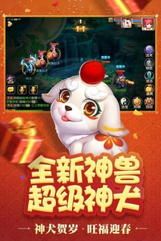 梦幻西游私服免费版安卓版截图(3)