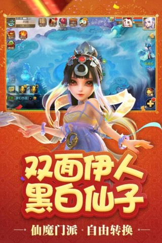 梦幻西游 百度版截图(2)