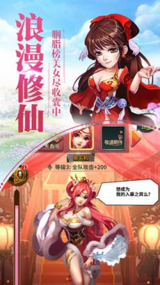 九重天-剑侠传说截图(3)