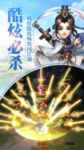 九重天-剑侠传说截图(2)