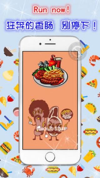 香肠派对:香肠游戏先生中文版截图(1)
