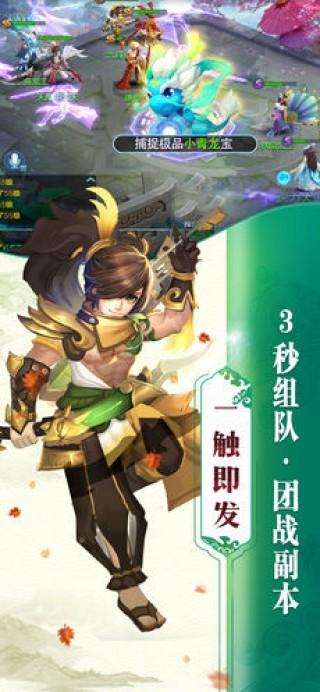 梦幻仙侠传-回合制动作仙侠手游修仙截图(4)