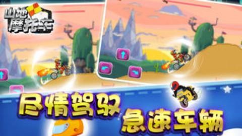 游戏 - 极品旅行赛车游戏大全截图(1)