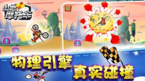游戏 - 极品旅行赛车游戏大全截图(5)