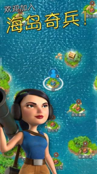 海岛奇兵无限钻石能量版免费破解版截图(1)