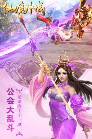仙魔神域安卓版截图(4)