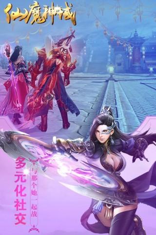 仙魔神域安卓版截图(2)