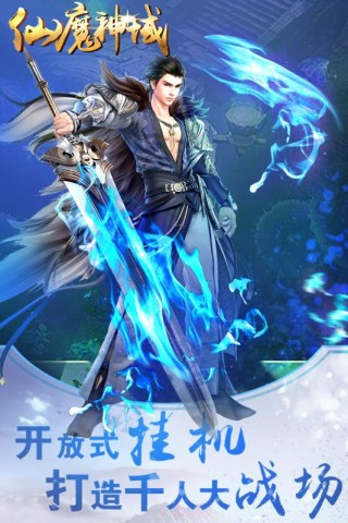 仙魔神域安卓版截图(1)