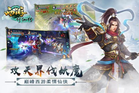 西游修仙传正版网站游戏截图(5)