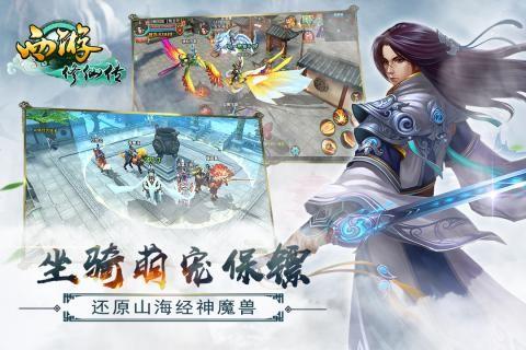 西游修仙传正版网站游戏截图(4)