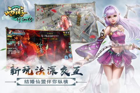 西游修仙传正版网站游戏截图(3)