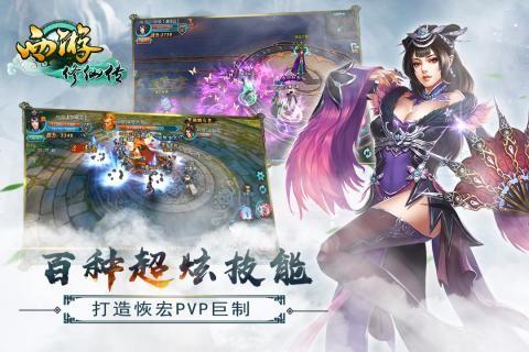 西游修仙传正版网站游戏截图(2)