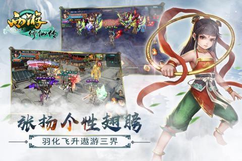 西游修仙传正版网站游戏截图(1)