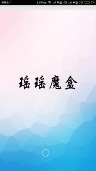 瑶瑶魔盒截图(1)