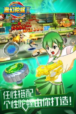 魔幻陀螺2斗魂觉醒手游正版网站截图(2)