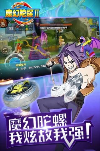 魔幻陀螺2斗魂觉醒手游正版网站截图(1)