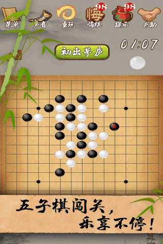 五子棋经典版截图(4)