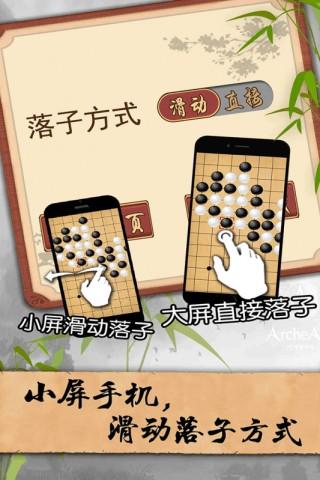 五子棋经典版截图(3)