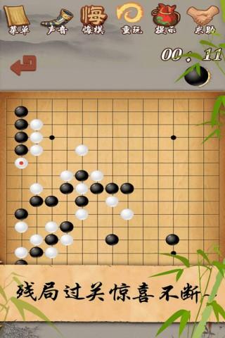 五子棋经典版截图(2)