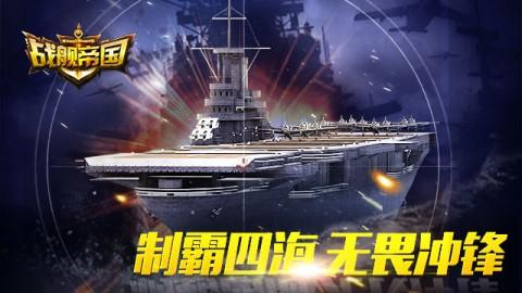 战舰帝国 360版截图(5)