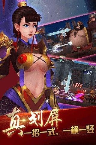 斗战三国截图(5)