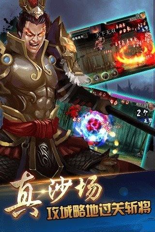 斗战三国截图(2)