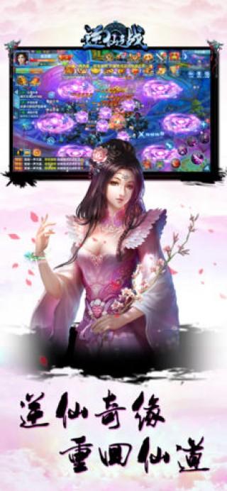 逆仙之战ios版截图(1)