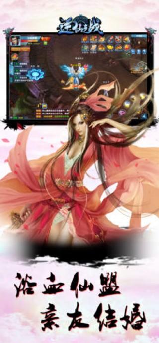 逆仙之战ios版截图(5)