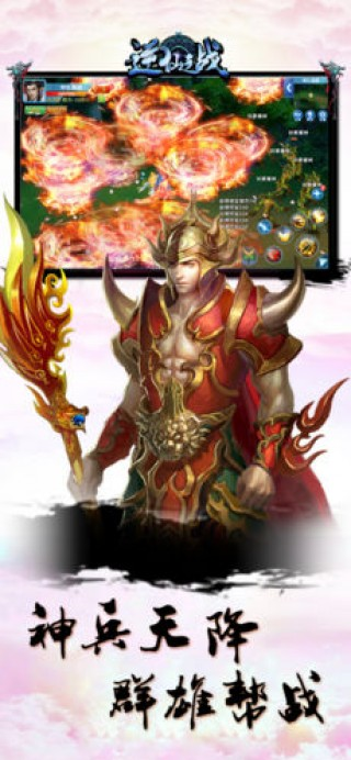 逆仙之战ios版截图(4)