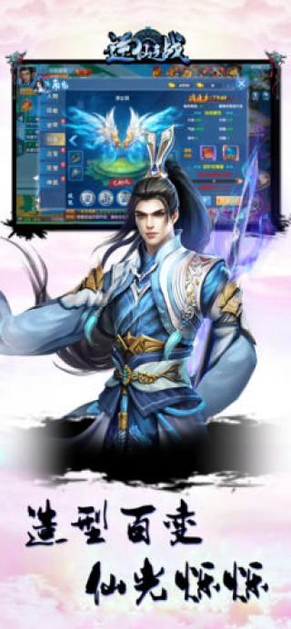 逆仙之战ios版截图(3)