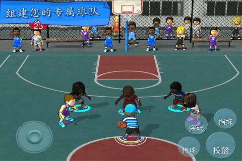 街头篮球联盟截图(5)