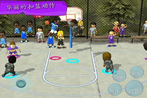 街头篮球联盟截图(4)