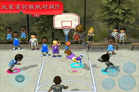 街头篮球联盟截图(3)