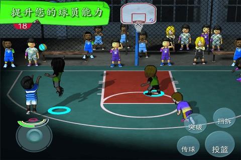 街头篮球联盟截图(2)