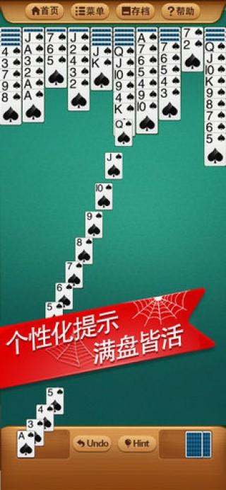 蜘蛛纸牌ios版截图(2)