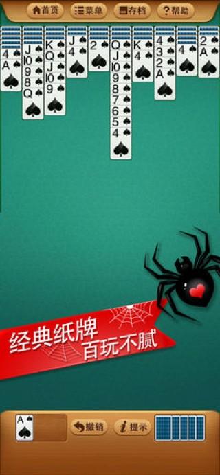 蜘蛛纸牌ios版截图(3)